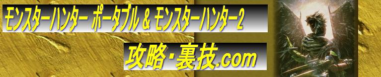 モンスターハンター ポータブル(p) & モンスターハンター 2 攻略・裏技.com